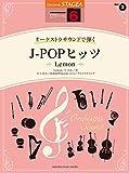 STAGEA オーケストラサウンドで弾く 6級 Vol.3 JPOPヒッツ ~Lemon~