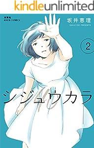 シジュウカラ : 2 (ジュールコミックス)