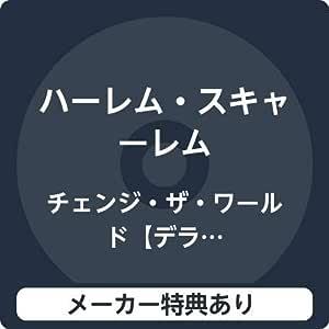 【メーカー特典あり】 チェンジ・ザ・ワールド【デラックス盤】(SHM-CD+DVD)(ステッカー付き)
