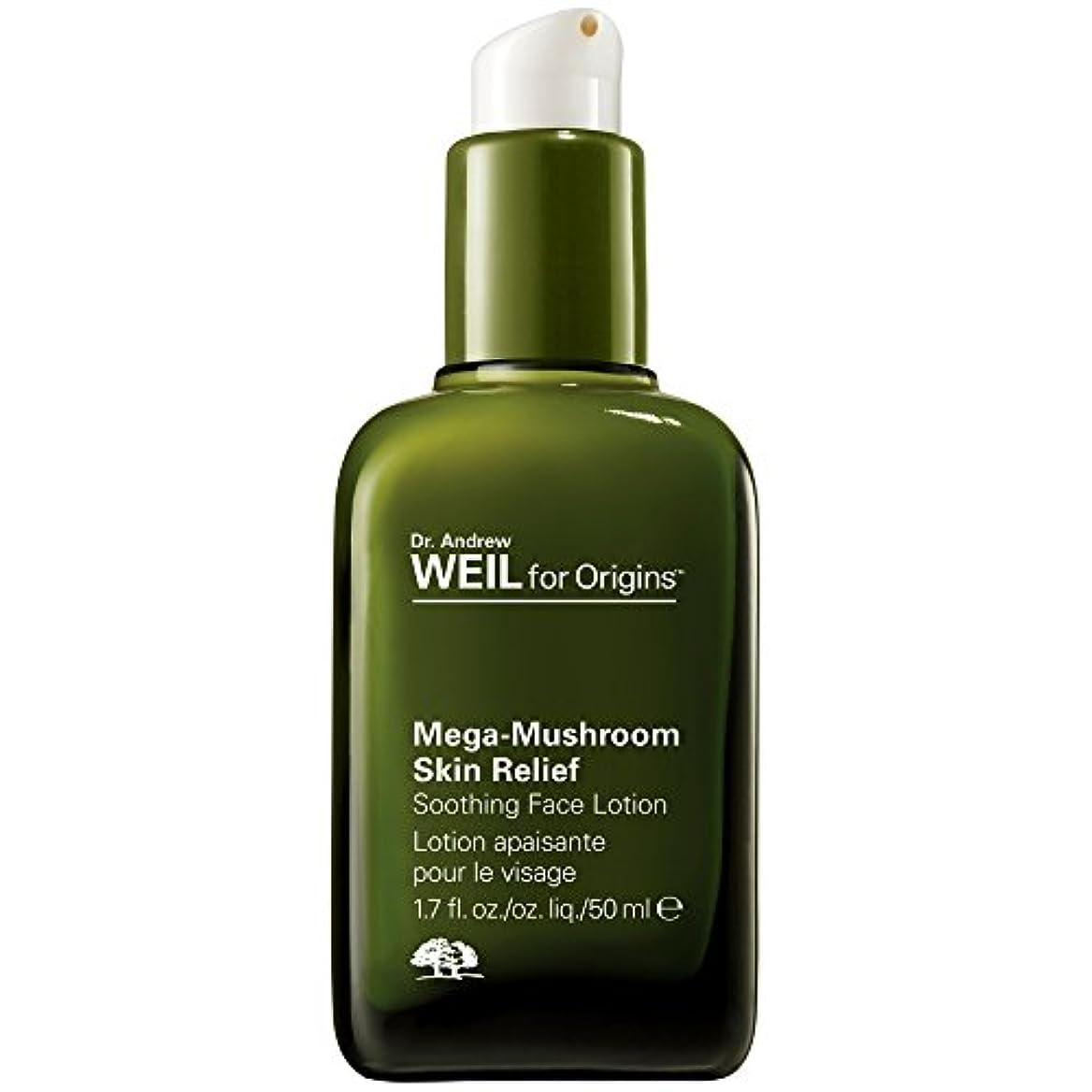 地震イタリックログDr。アンドルー?ワイル起源メガマッシュルーム?スキンリリーフ化粧水、50ミリリットルのために (Origins) - Dr. Andrew Weil for Origins Mega Mushroom? Skin Relief...