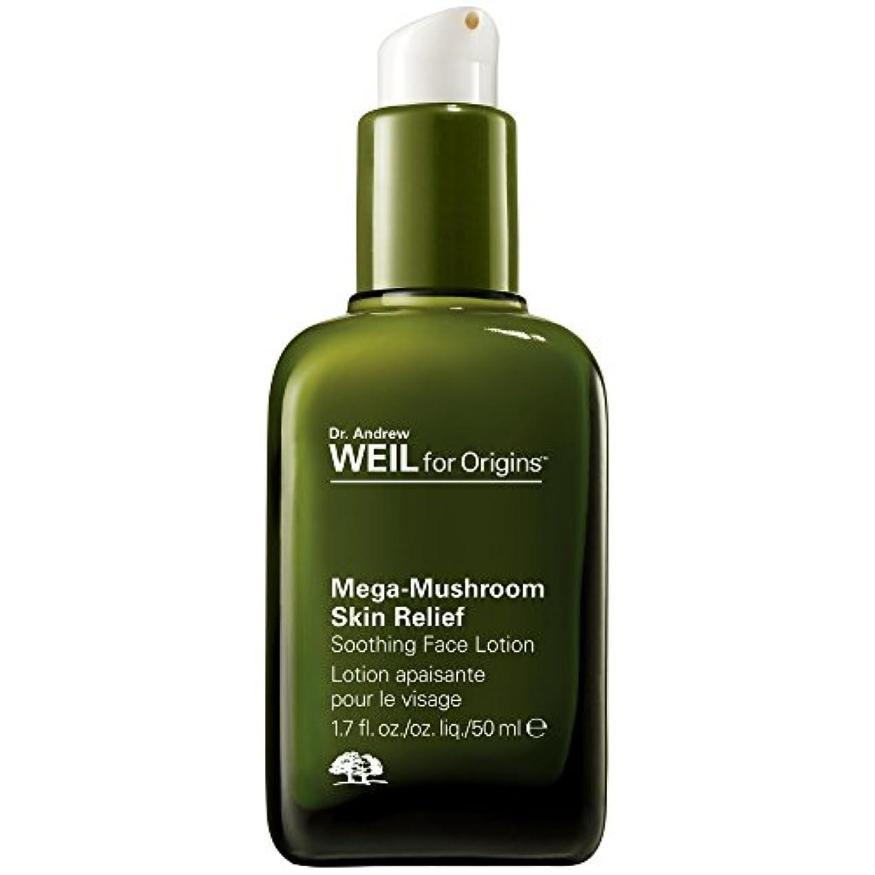 食用ナイトスポット妥協Dr。アンドルー?ワイル起源メガマッシュルーム?スキンリリーフ化粧水、50ミリリットルのために (Origins) (x2) - Dr. Andrew Weil for Origins Mega Mushroom? Skin...