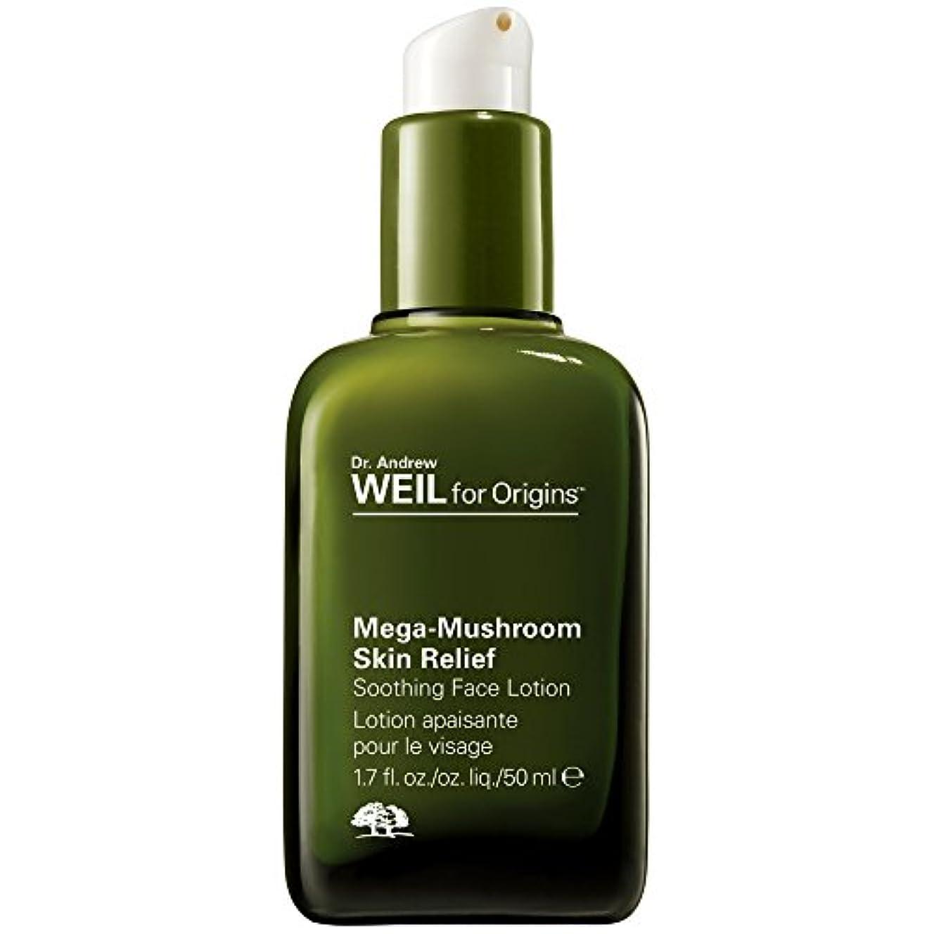 やさしくアマゾンジャングル軽くDr。アンドルー?ワイル起源メガマッシュルーム?スキンリリーフ化粧水、50ミリリットルのために (Origins) - Dr. Andrew Weil for Origins Mega Mushroom? Skin Relief...
