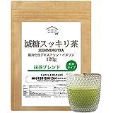 減糖茶 抹茶ブレンド 120g(約30杯分)京都宇治 難消化性デキストリン イヌリン ダイエット 糖質制限 低糖質 食物繊維