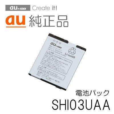 au純正品 au IS03 専用 電池パック SHI03UAA