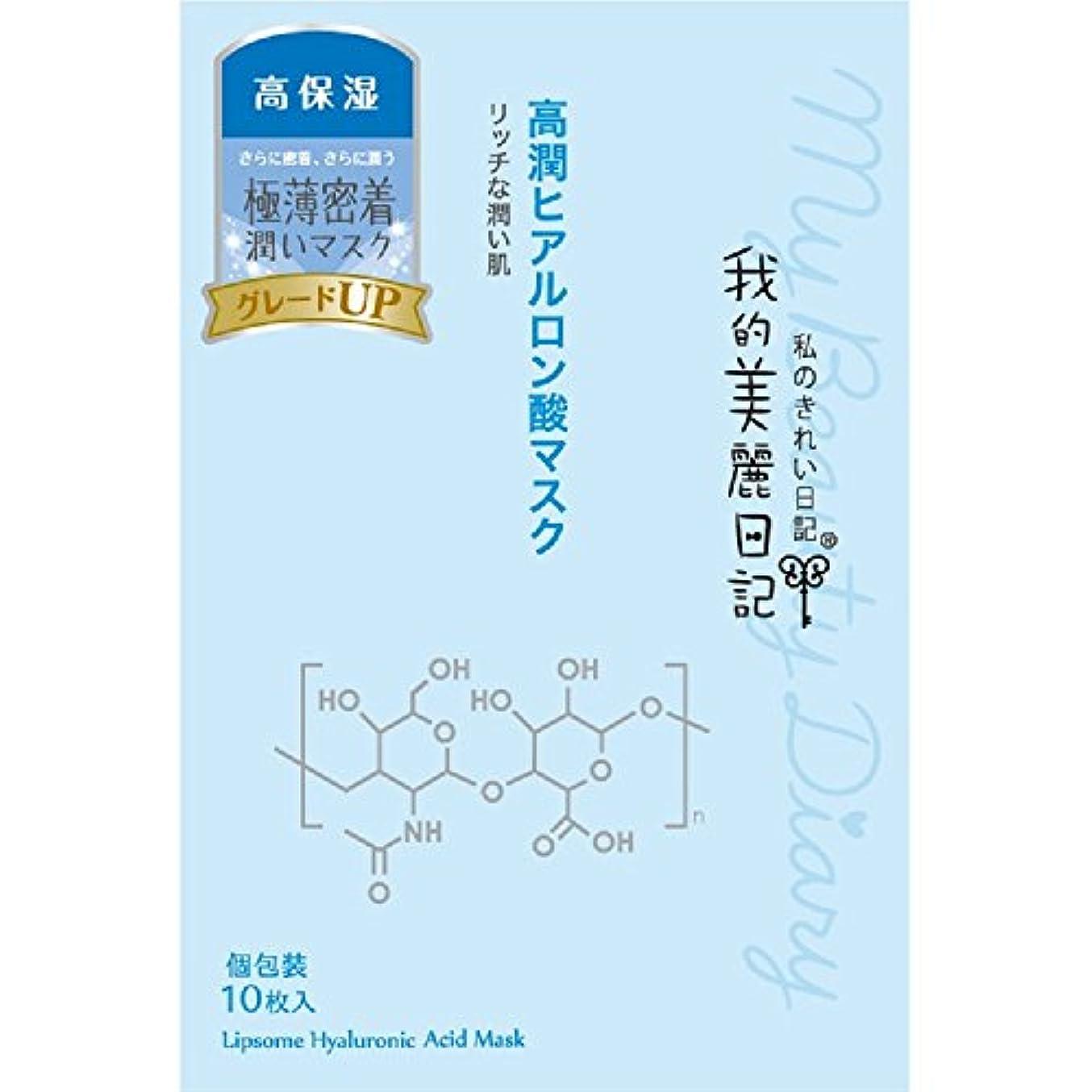 炭水化物プロペラトラップ私のきれい日記 高潤ヒアルロン酸マスク 10枚入り