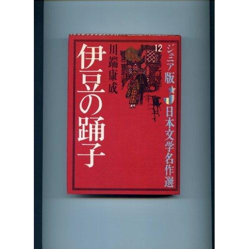 伊豆の踊子 (ジュニア版日本文学名作選 12)の詳細を見る