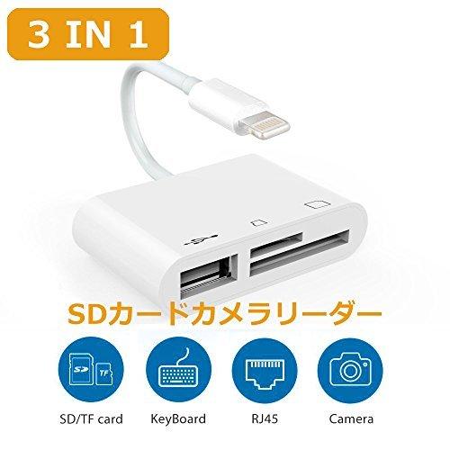 iPhone SD カード リーダー Micro SD カード リーダー USB カメラ アダプタ OTG機能 写真とビデオ伝送 メモリー スティック Lightning ライトニング SD カード カメラ リーダー SD/SDHC/SDXC/micro SD/micro SDXC マイクロ SD カード リーダー IOS 9.1 以降 (ホワイト)