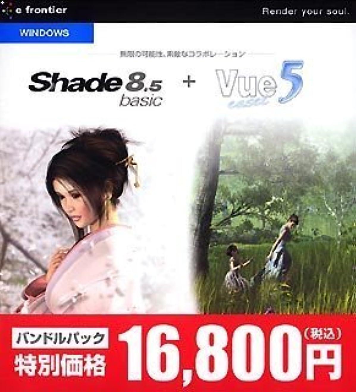 はず十分です黙認するShade 8.5 basic /Vue 5 Easelバンドル Windows
