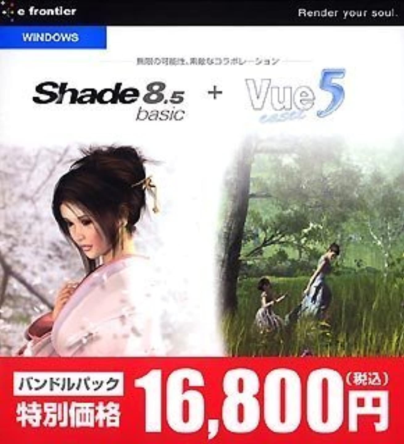 頭蓋骨累計ビュッフェShade 8.5 basic /Vue 5 Easelバンドル Windows