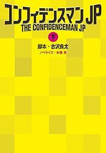 コンフィデンスマンJP 2巻 表紙画像