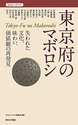 東京府のマボロシ -失われた文化、味わい、価値観の再発見 (ほろよいブックス)