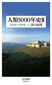 人類5000年史 3巻 表紙画像