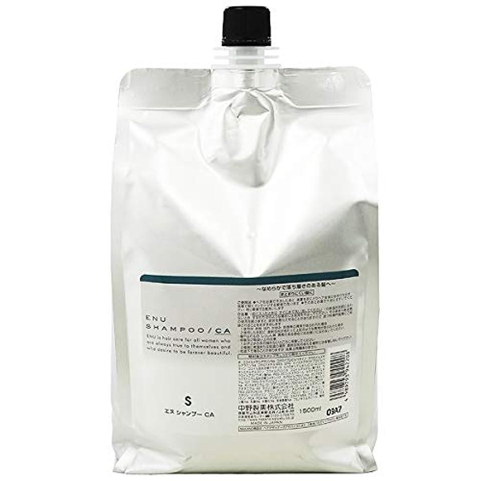 微視的感度薄汚い中野製薬  ENU エヌ シャンプー CA レフィル 1500ml