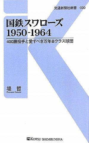 国鉄スワローズ1950‐1964―400勝投手と愛すべき万年Bクラス球団