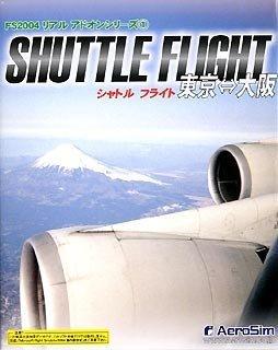 FS2004 リアルアドオンシリーズ 1 SHUTTLE FLIGHT 東京⇔大阪