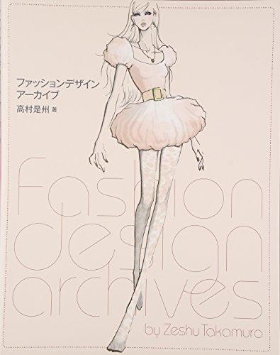 ファッションデザイン アーカイブの詳細を見る