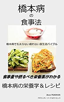 [アポワンティ フード&サイエンス出版部, Acco MUKAWA]の橋本病の食事法: 橋本病でも太らない疲れない食生活バイブル
