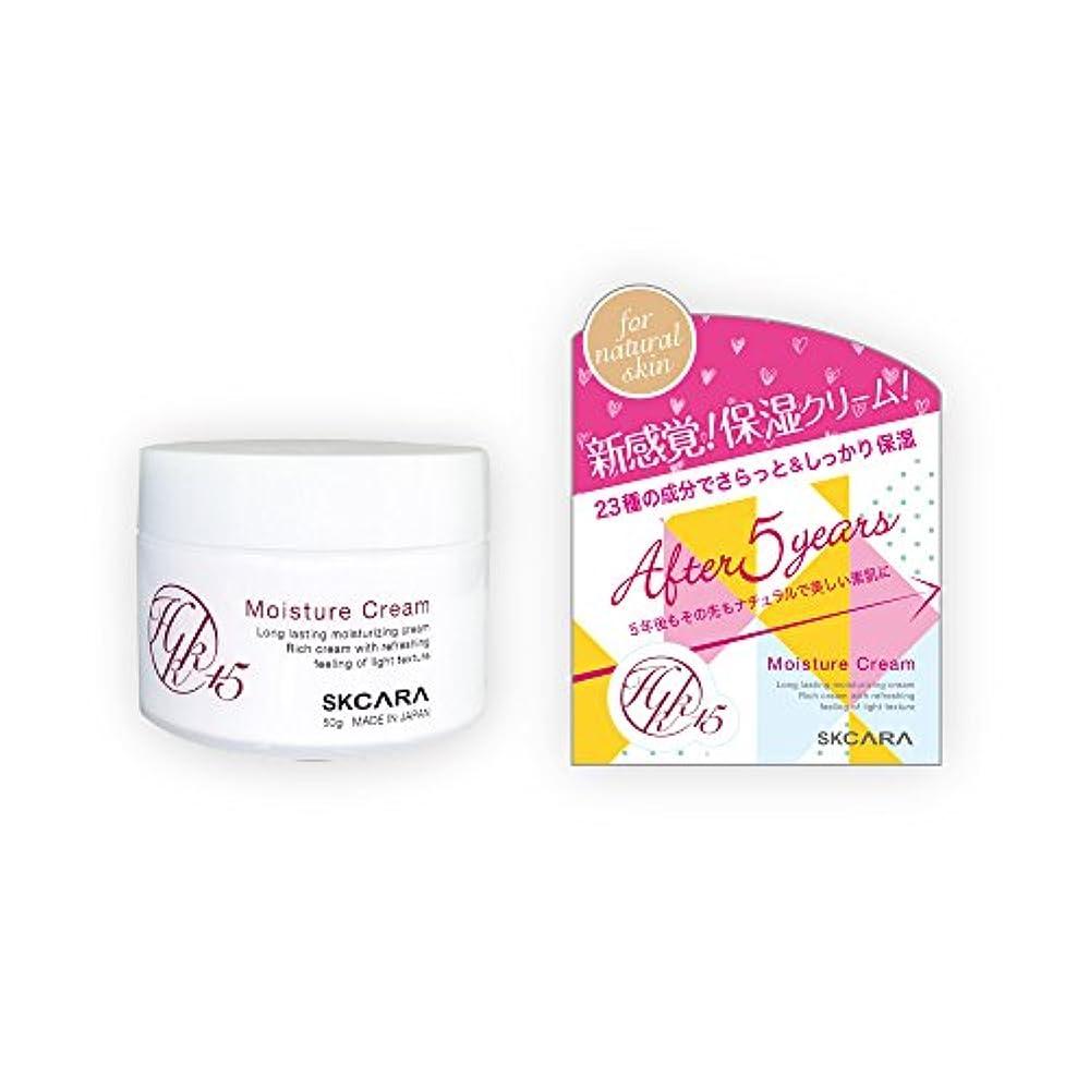 リスパノラマ戻すHKK+5 モイスチャークリーム (50g)