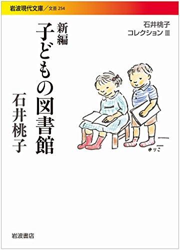 新編 子どもの図書館〈石井桃子コレクションIII〉 (岩波現代文庫)の詳細を見る