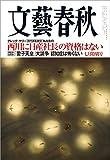 文藝春秋2019年7月号[雑誌]