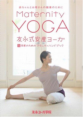 友永式安産ヨーガ [DVD]