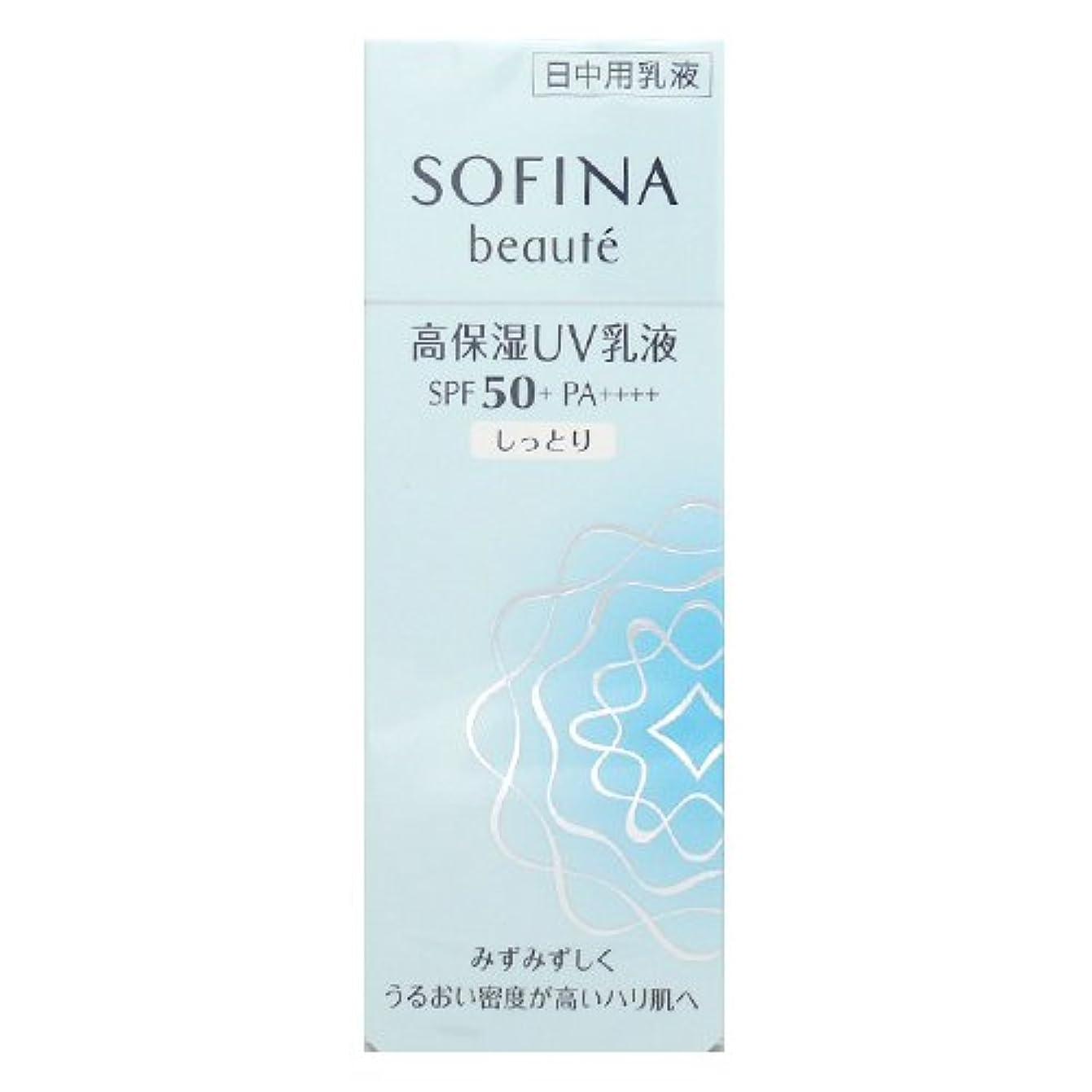 付添人代表三十花王 ソフィーナ ボーテ 高保湿UV乳液 SPF50+ PA++++ しっとり 30g