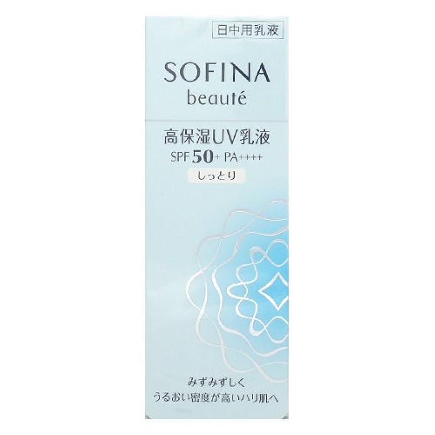 比率新年魔術師花王 ソフィーナ ボーテ 高保湿UV乳液 SPF50+ PA++++ しっとり 30g