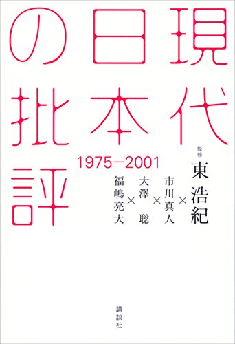 [画像:現代日本の批評 1975-2001]