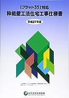フラット35対応 枠組壁工法住宅工事仕様書 平成27年版
