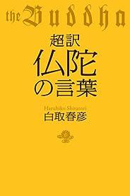 超訳 仏陀の言葉