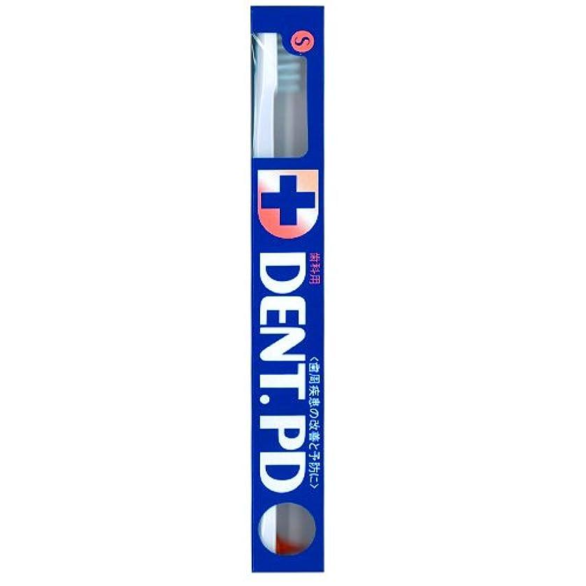 アーネストシャクルトンフォーカスかりてライオン DENT.PD歯ブラシ 1本 S (ホワイト)