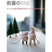 教養のSNS: ソーシャル時代の技術とセキュリティについて考える