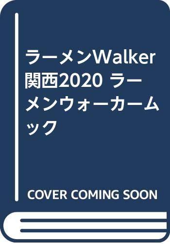 ラーメンWalker関西2020 ラーメンウォーカームック