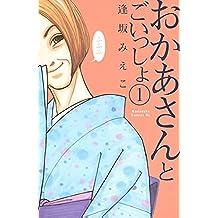 おかあさんとごいっしょ 分冊版(1) (BE・LOVEコミックス)