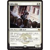 マジック:ザ・ギャザリング(MTG) 僧院の導師(神話レア) / 運命再編(日本語版)シングルカード FRF-020-SR