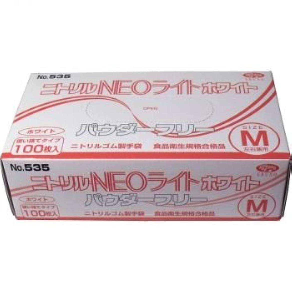 マチュピチュ環境に優しい擬人化ニトリル手袋 NEOライト パウダーフリー ホワイト Mサイズ 100枚入