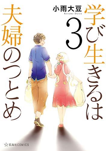 学び生きるは夫婦のつとめ(3) (星海社コミックス)