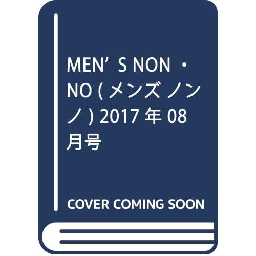 Men's NONNO(メンズノンノ) 2017年 08 月号 [雑誌]