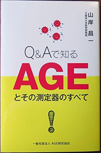 Q&Aで知るAGEとその測定器のすべて
