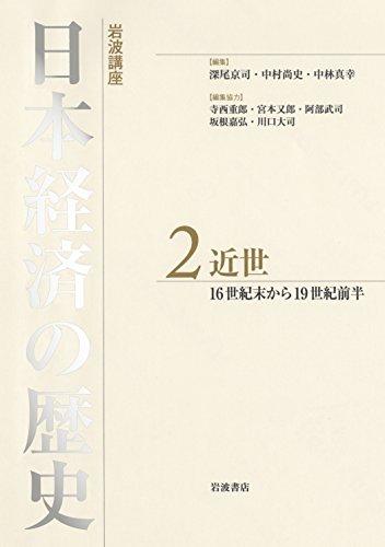 近世 16世紀後半から19世紀前半 (岩波講座 日本経済の歴史 第2巻)の詳細を見る