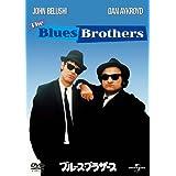 ブルース・ブラザース [DVD]