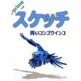 ビデオクリップ: 3D スケッチ 青いコンゴウインコ
