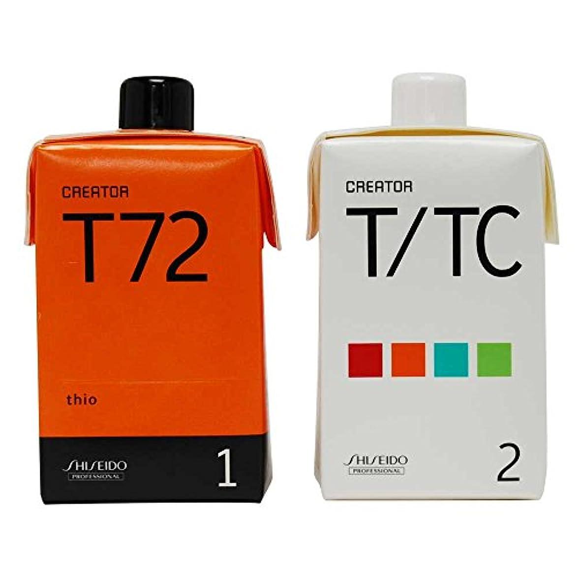 バラ色まもなく減衰資生堂 クリエイター T72(プロ用パーマ液?1剤、2剤各400ml)