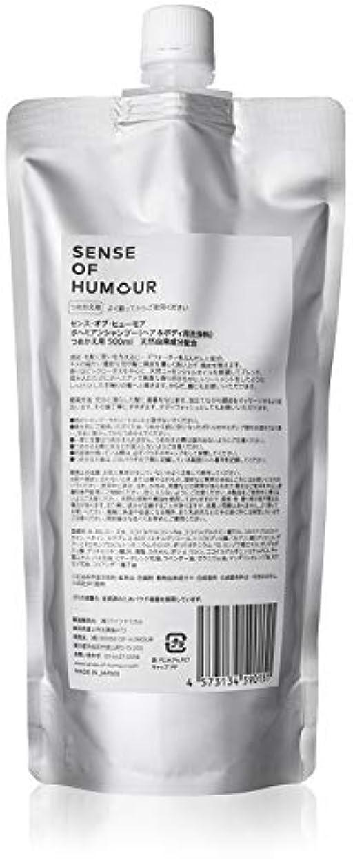 SENSE OF HUMOUR(センスオブヒューモア) ボヘミアンシャンプー 500ml リフィル(詰め替え用)