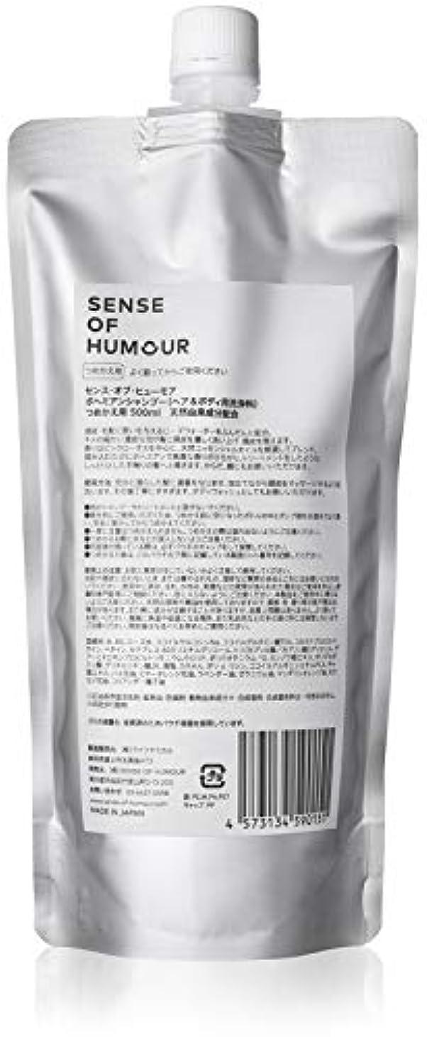 シーフード軽食ヒールSENSE OF HUMOUR(センスオブヒューモア) ボヘミアンシャンプー 500ml リフィル(詰め替え用)