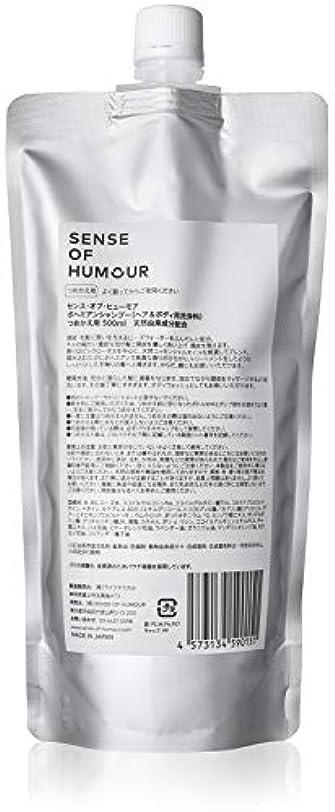 起業家ジョットディボンドン圧縮するSENSE OF HUMOUR(センスオブヒューモア) ボヘミアンシャンプー 500ml リフィル(詰め替え用)