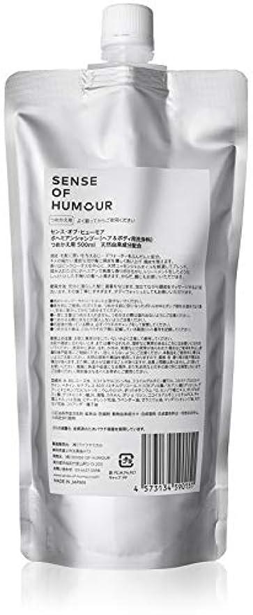 法令足首太陽SENSE OF HUMOUR(センスオブヒューモア) ボヘミアンシャンプー 500ml リフィル(詰め替え用)