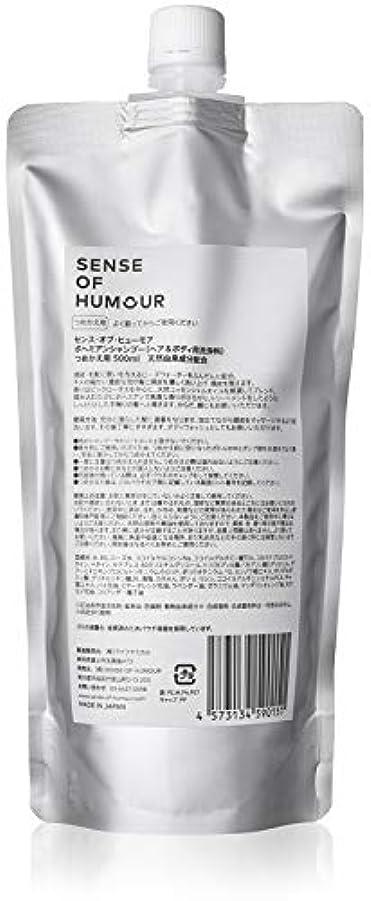 激怒愛撫レトルトSENSE OF HUMOUR(センスオブヒューモア) ボヘミアンシャンプー 500ml リフィル(詰め替え用)