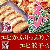 えび餃子14個入【五味八珍直売】