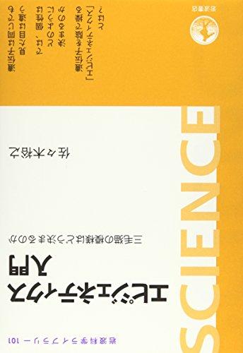 エピジェネティクス入門―三毛猫の模様はどう決まるのか (岩波科学ライブラリー)の詳細を見る